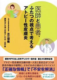 futatsu_book.jpg