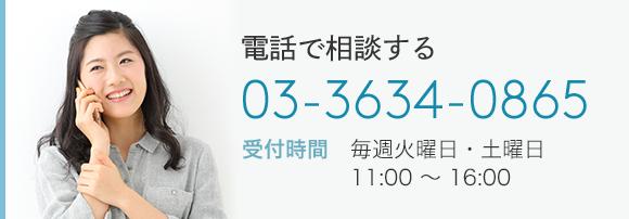 電話で相談する 03-3634-0865