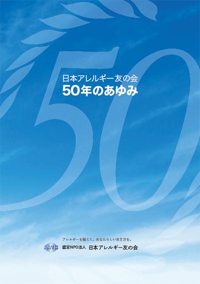 日本アレルギー友の会 50年のあゆみ